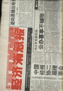 老报纸.经济消息报1993.11.【1009-1021期】