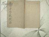 造句方字教授法【新式绘图】孔网孤本书