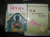 陇东方言与普通话水平测试训练教程