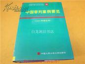 中国审判案例要览(1993年综合本)