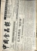 老报纸.中国食品报1993.11.【5.7.8.10.19.24.26.29日期】
