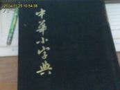 中华小字典【影印本】