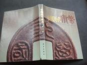 中国历代货币(公元前二十一世纪--公元二十世纪)