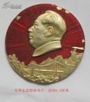 毛主席像章——四川芦山制作