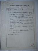 1955年辽宁省革命残废军人速成中学校学员鉴定表