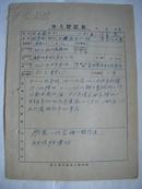 50年代辽宁省荣誉军人学校军人登记表