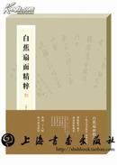 白蕉扇面精粹(典藏版)現貨 帶編號 鈐印版 加蓋白蕉曾用印兩方 精美盒裝散頁