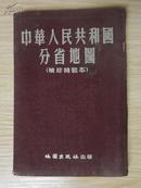 中国人民共和国分省地图(布面袖珍精装本)