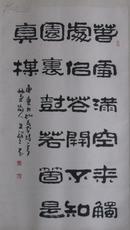 中国书协理事   王祥之书法