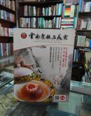 云南餐饮与美食2014年第1期