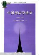 中国刑法学精萃/法苑精萃编辑委员会