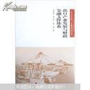 广西大学中国·东盟研究院文库:出口产业发展与财政金融支撑体系