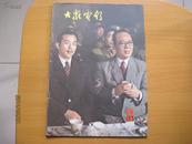 大众电影-----(1981年12月)-----(总342期)(货号690)