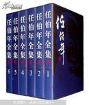 任伯年全集    (2,5,6)三卷合售