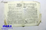 文革小报:战地快报  第三期 1970年10月22日出版 油印