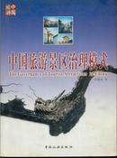 中国旅游景区治理模式