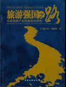 旅游强国之路:中国旅游产业政策体系研究