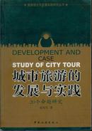 城市旅游的发展与实践:20个命题研究