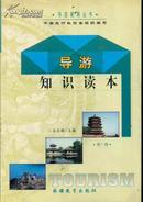 导游教育丛书・导游知识读本(第一辑)
