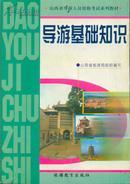 陕西省导游人员资格考试系列教材・导游基础知识