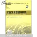 正版 2013年全国一级建造师执业资格考试用书:公路工程管理与实务(第3版)(附光盘1张)