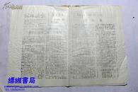 文革小报:战地快报 第七期 1970年8月28日出版 油印