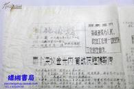 文革小报:战地快报 第二期 1970年10月21日出版 油印