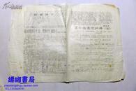 文革小报:战地快报 第一期 创刊号 1970年10月20日出版 油印