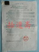 黄冈县人民委员会粮食局关于五六年公债认购仼务及有关问题的通知