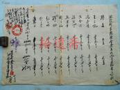 豆腐业全业五六两月定购黄豆计划