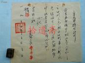 黄冈县会龙乡乡长童奇春签署的需要灰面介绍信【盖选举委员会图记稀少】