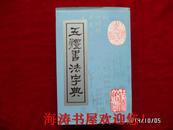 五体书法字典(馆藏)