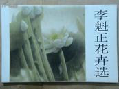 明信片:《李魁正花卉选》(10张)