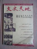 文史天地 2008-6