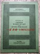 1979年2月20日苏富比《中国艺术品与清代瓷器》拍卖图录——194件拍品,附估价表