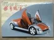明信片:《世界瑰宝(8)概念车》(9张)