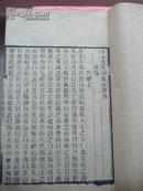 水心先生别集卷第4、5、6、7、8, 清线装木刻 孔网孤本