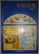 《小屋情趣》摩豋丛书(平邮包邮)
