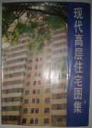 《现代高层住宅图集》(平邮包邮)