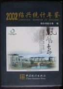 绍兴统计年鉴(2002)