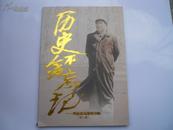 历史不会忘记---阿品诗与歌的交响(第二卷)作者阿品毛笔签名赠本