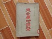 东北农村调查 1947年东北局宣传部,