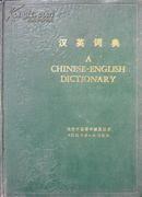 汉英词典(78年1版92年印,16开硬精装,私藏完整)