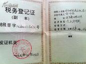 税务登记证(副本)侯马邮电通信电缆厂、军粮供应证,北京军医疗包干证、空白党费证--山西省国防科工办