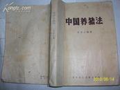 中国养猪法畜牧兽医图书