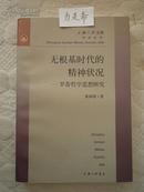 上海三联文库:无根基时代的精神状况---罗蒂哲学思想研究