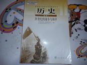 高中历史课本 人教版 选修3 20世纪的战争与和平【库存新书】