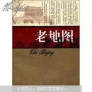 老地图老北京(图文版)【2005年一版一印】