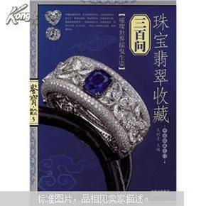 珠宝翡翠收藏三百问