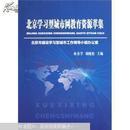北京学习型城市网教育资源萃集(未开封)